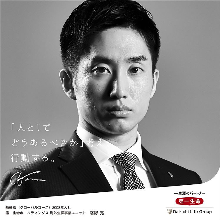 The Dai-ichi Life Insurance Company, Limited / Dec.2017 - 14