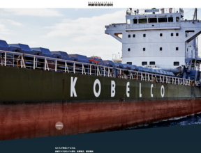 KOBELCO LOGISTICS, LTD. / Feb.2017 - 01