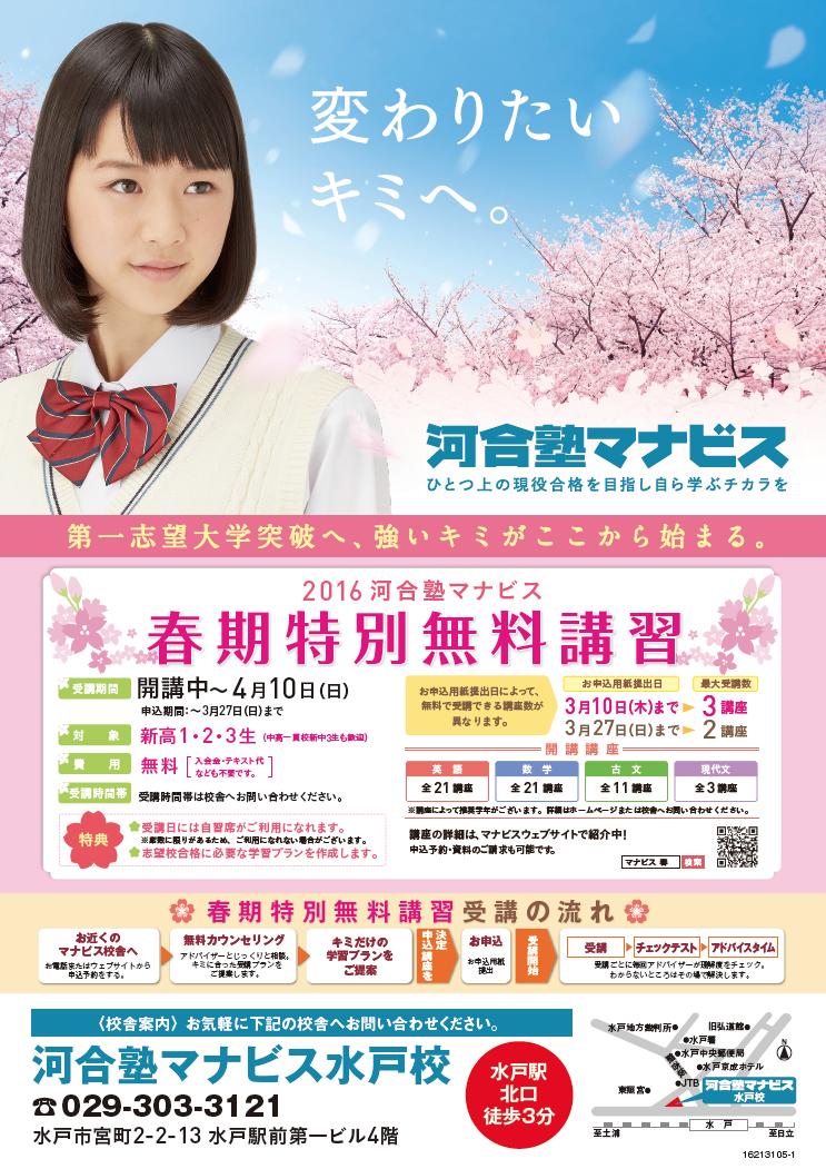 株式会社河合塾マナビス / Mar.2016 - 01