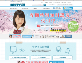 株式会社河合塾マナビス / Mar.2016 - 02