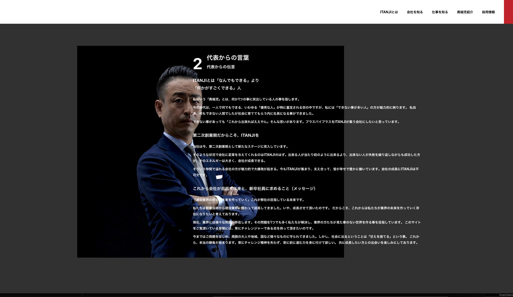 株式会社 プラスバイプラス / Nov.2017 - 03