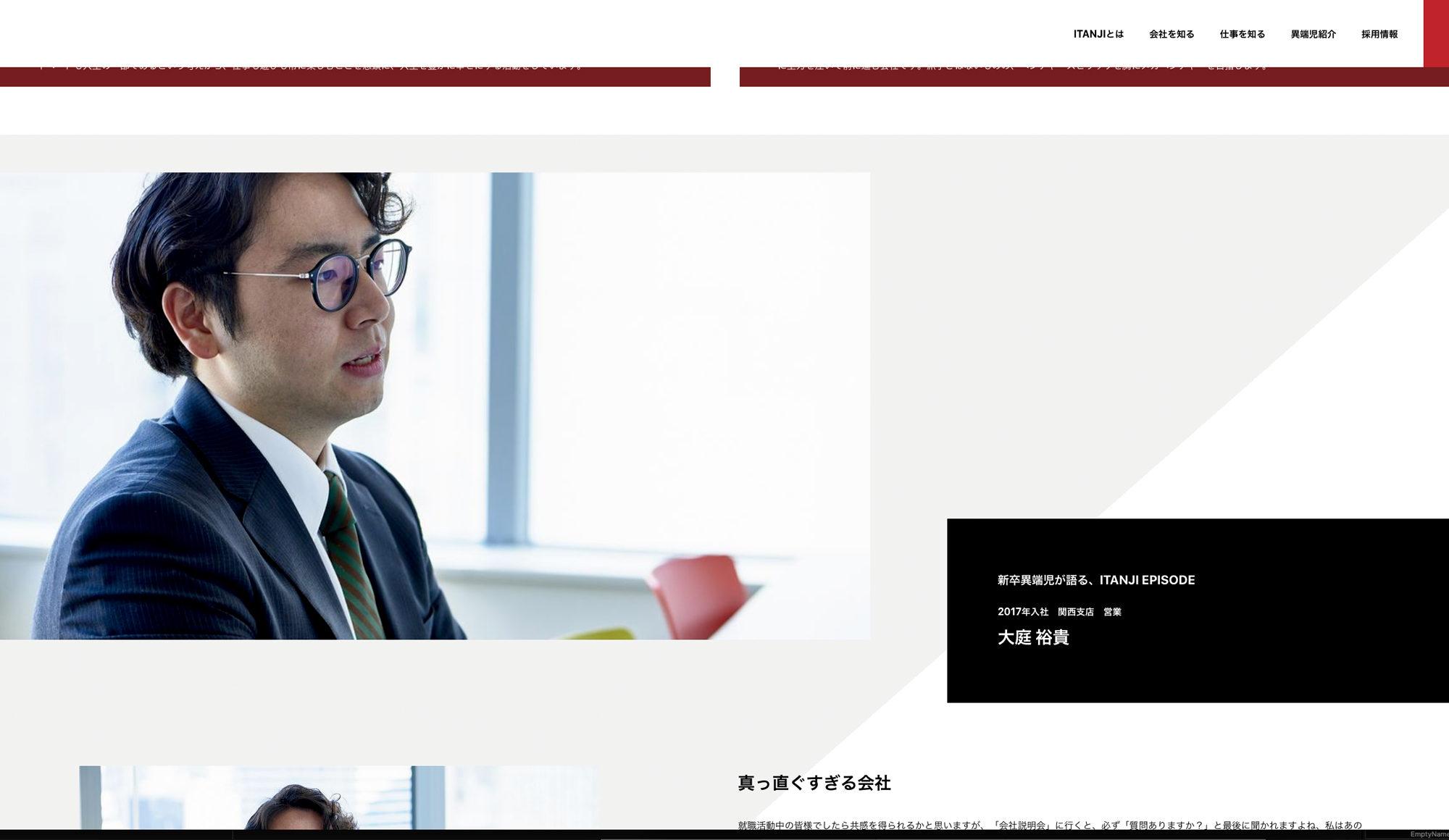 株式会社 プラスバイプラス / Nov.2017 - 06