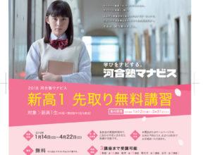 株式会社河合塾マナビス / Oct.2017 - 04
