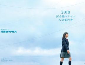株式会社河合塾マナビス / Oct.2017 - 01