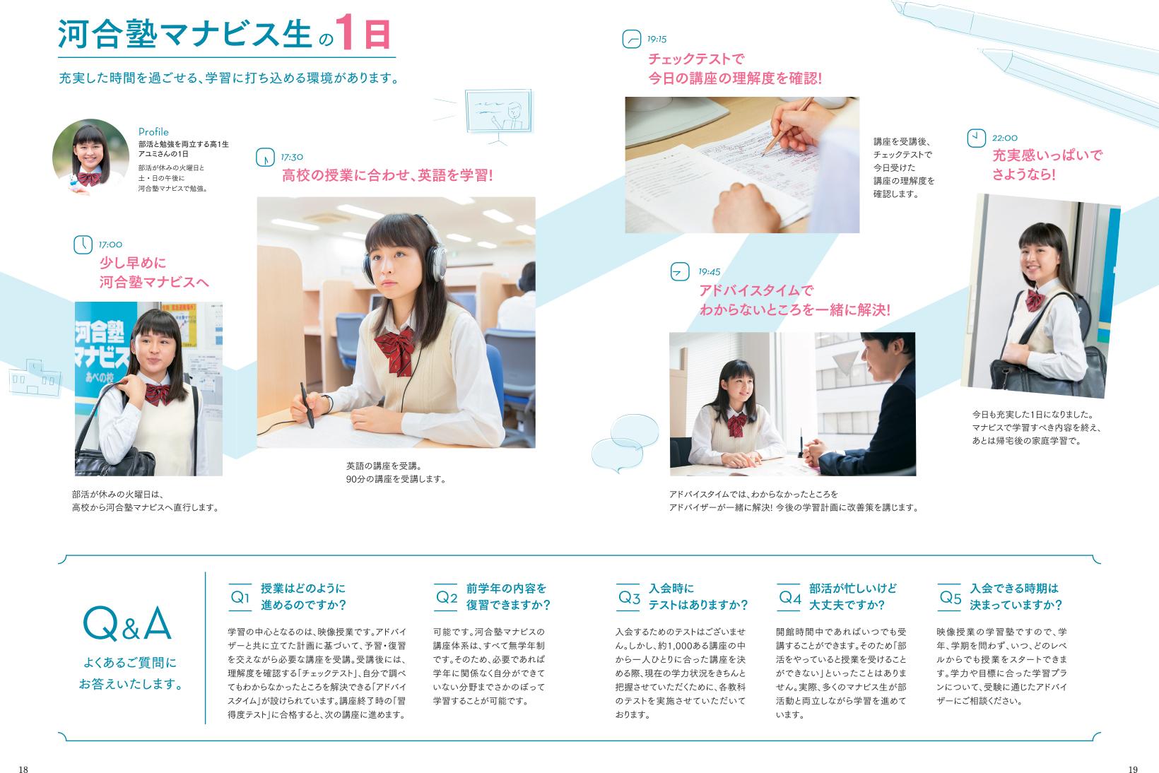 株式会社河合塾マナビス / Oct.2017 - 03