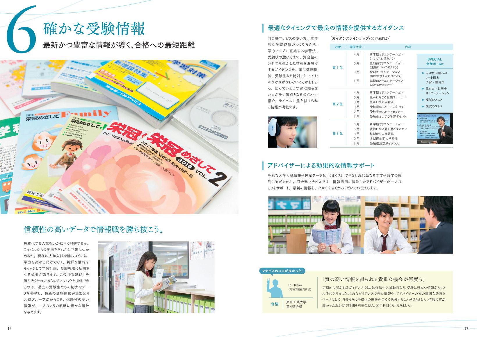 株式会社河合塾マナビス / Oct.2017 - 02