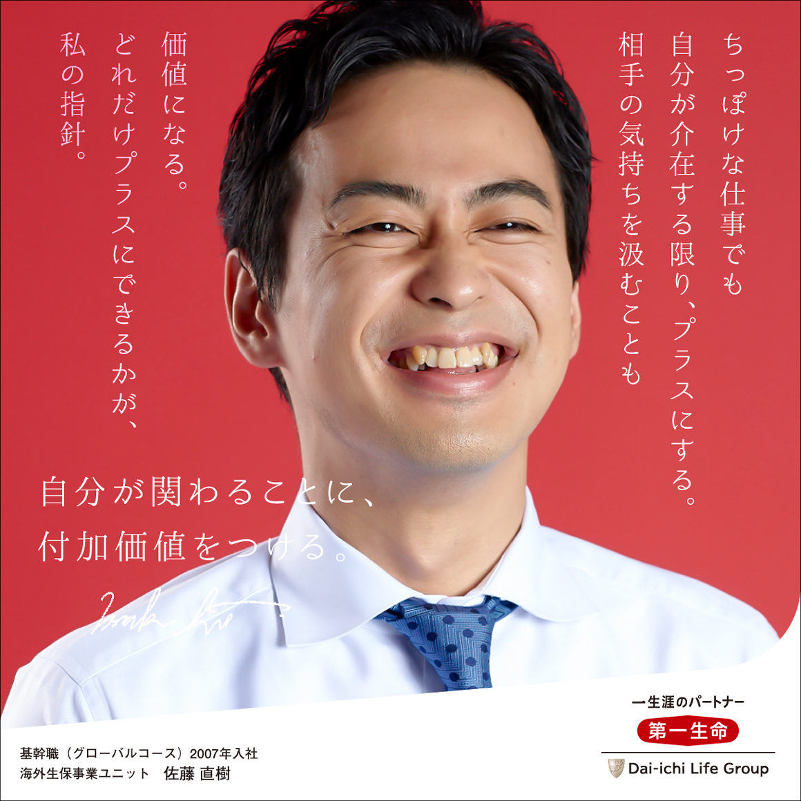 The Dai-ichi Life Insurance Company, Limited / Dec.2017 - 07