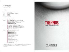 THERMOS K.K. / Nov.2017 - 01